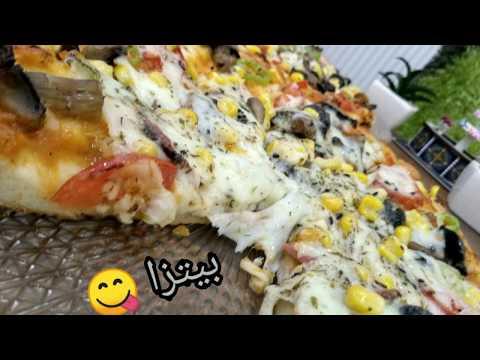 صورة  طريقة عمل البيتزا طريقة عمل البيتزا بالتفصيل 😍سهلة التحضير ومكونات موجودة بكل بيت 🥰 طريقة عمل البيتزا من يوتيوب