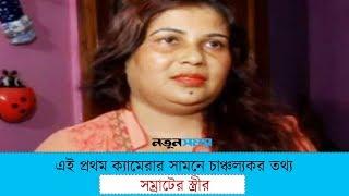 Download lagu সম র টক ন য চ ঞ চল যকর তথ য স ত র র Daily Notun Shomoy Samrat Wife Exclusive Interview MP3