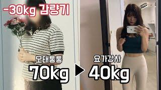 (SUB) 일반인 30kg 다이어트 후기, 다이어트 전…