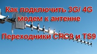 Способы подключить 3G/ 4G модем к антенне: беспроводной, с помощью переходника (CRC9 или TS9).(, 2015-01-15T10:47:04.000Z)