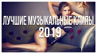 ЛУЧШИЕ ЗАРУБЕЖНЫЕ МУЗЫКАЛЬНЫЕ КЛИПЫ ЗА ЛЕТО-ОСЕНЬ 2019 ГОДА!