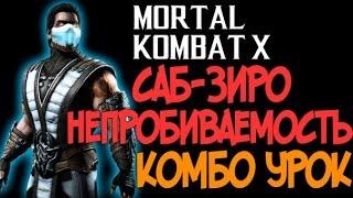 Mortal Kombat X - Саб-Зиро Непробиваемость Комбо Урок