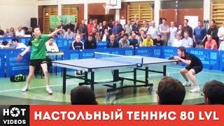 Настольный теннис 80LVL... ( HOT VIDEOS | Смотреть видео HD )
