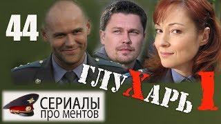 Глухарь 1 сезон 44 серия (2008) - Культовый детективный сериал!