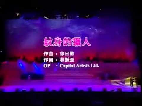 羅文 Roman Tam 光輝舞台演唱會 1996