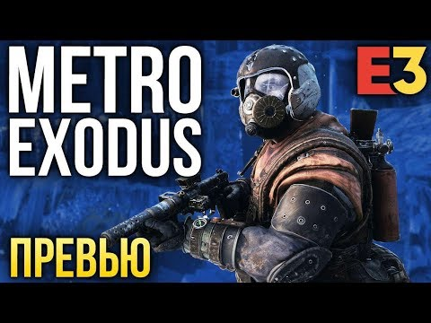 METRO EXODUS - Ещё на шаг ближе к S.T.A.L.K.E.R. I Новые подробности I Е3 2018