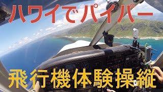 ハワイでセスナ体験操縦!パイパー・軽飛行機