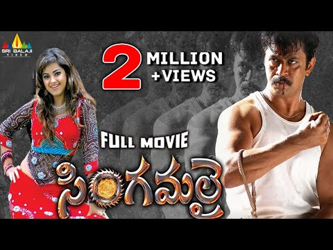 Singamalai Telugu Full Movie   Arjun, Meera Chopra, Vadivelu   Sri Balaji Video