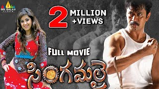 Singamalai Telugu Full Movie | Arjun, Meera Chopra, Vadivelu | Sri Balaji Video