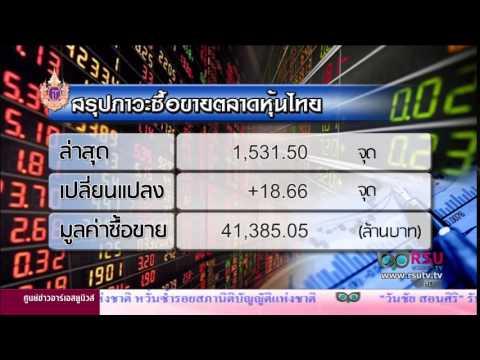 ข่าวรอบวัน 18/03/58 ตลาดหุ้นไทย ปิดที่ 1,531.50 จุด เพิ่มขึ้น 18.66 จุดหรือเปลี่ยนแปลง +1.23 %