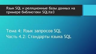 Базы данных SQL. История языка SQL на примере SQL стандартов. Язык структурированных запросов.
