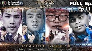 THE RAPPER | EP.11 | 18 มิถุนายน  2561 Full EP