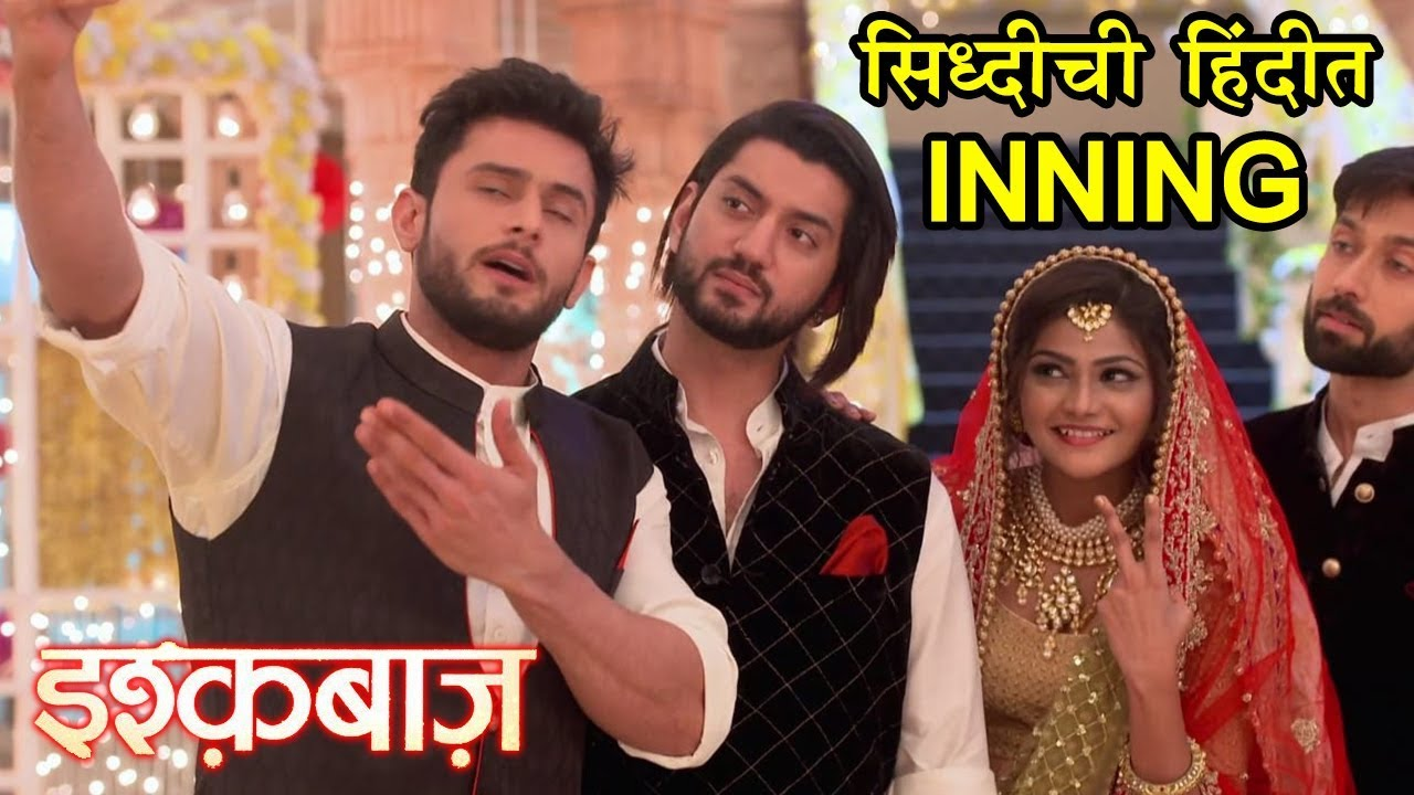 Siddhi Karkhanis As Priyanka Oberoi In Ishqbaaz Serial | Star Plus