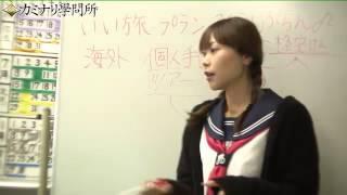 Recorded on 13/11/06 ビールかけと旅行のプランと合コン用語の授業!カ...