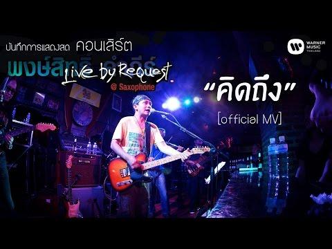 พงษ์สิทธิ์ คำภีร์ - คิดถึง Live by Request@Saxophone【Official MV】