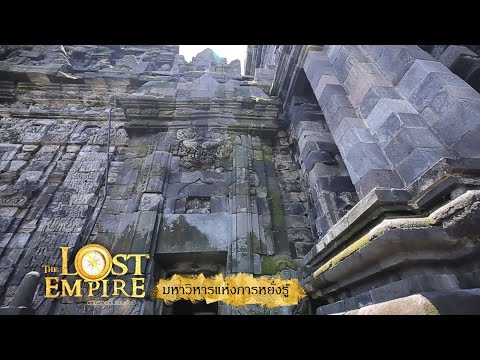 The Lost Empire ตอน มหาวิหารแห่งการหยั่งรู้ [EP56]