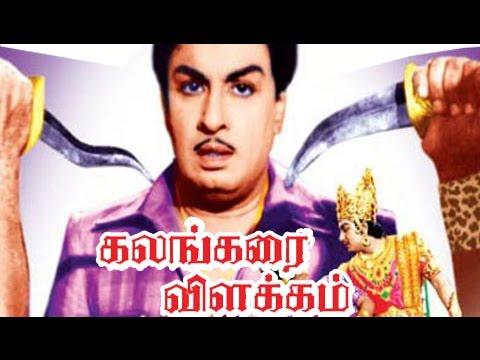 mgr movie  kalangarai Vilakkam   Tamil Full Movie
