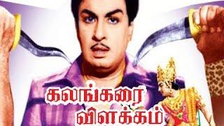 mgr movie |kalangarai Vilakkam | Tamil Full Movie