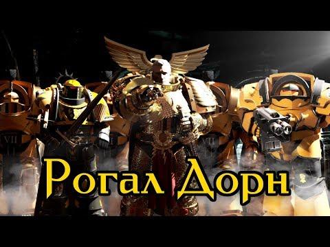 Рогал Дорн - Примарх легиона Имперские Кулаки
