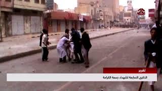 الذكرى السابعة لشهداء جمعة الكرامة   تقرير يمن شباب