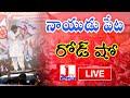 JanaSena Party Chief Pawan Kalyan Road Show    Naidupeta    Nellore    JTV Andhra Pradesh