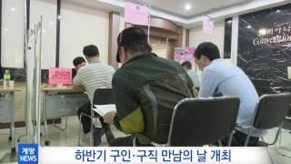 10월 2주_하반기 구인·구직 만남의 날 7일 계양구청서 영상 썸네일