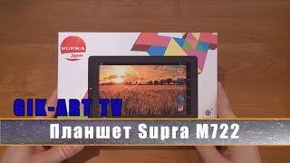 Планшет Supra M722. Обзор бюджетного планшета.