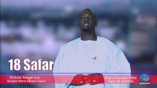 Wolofal Magal Gui par Serigne Mame Mbaye Gueye