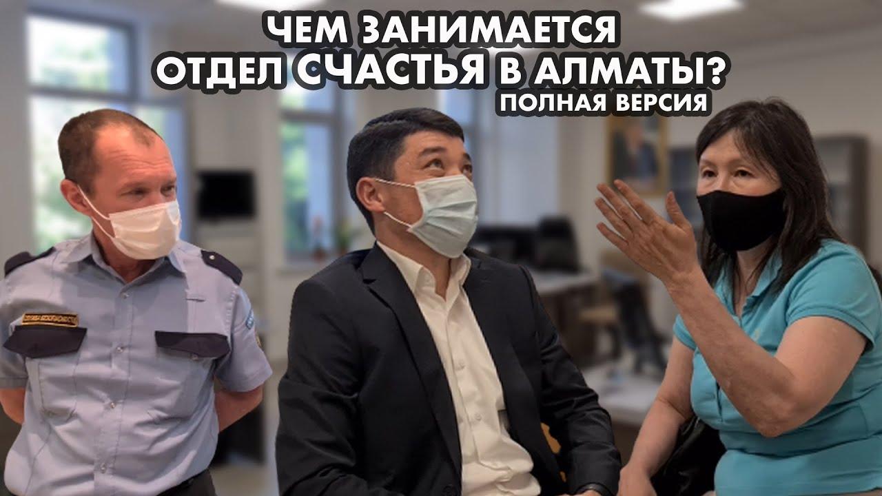 Как мы ходили в ДОМ СОЦИАЛЬНЫХ УСЛУГ в Алматы