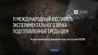 Фестиваль Подготовленные среды в РОСИЗО ГЦСИ