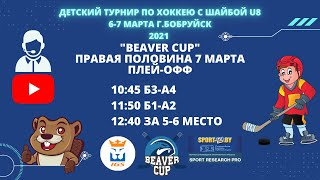 Beaver Cup, 7 March 2021 U8, right part 2