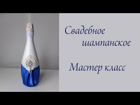 Оформление свадебного шампанского своими руками/свадебное шампанское
