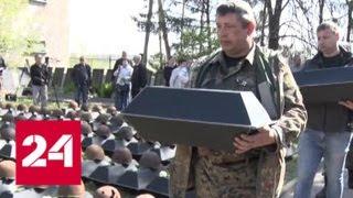 В Латвии перезахоронили найденные останки красноармейцев - Россия 24