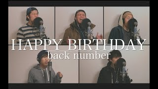 「初めて恋をした日に読む話」 主題歌 happy birthdayback number
