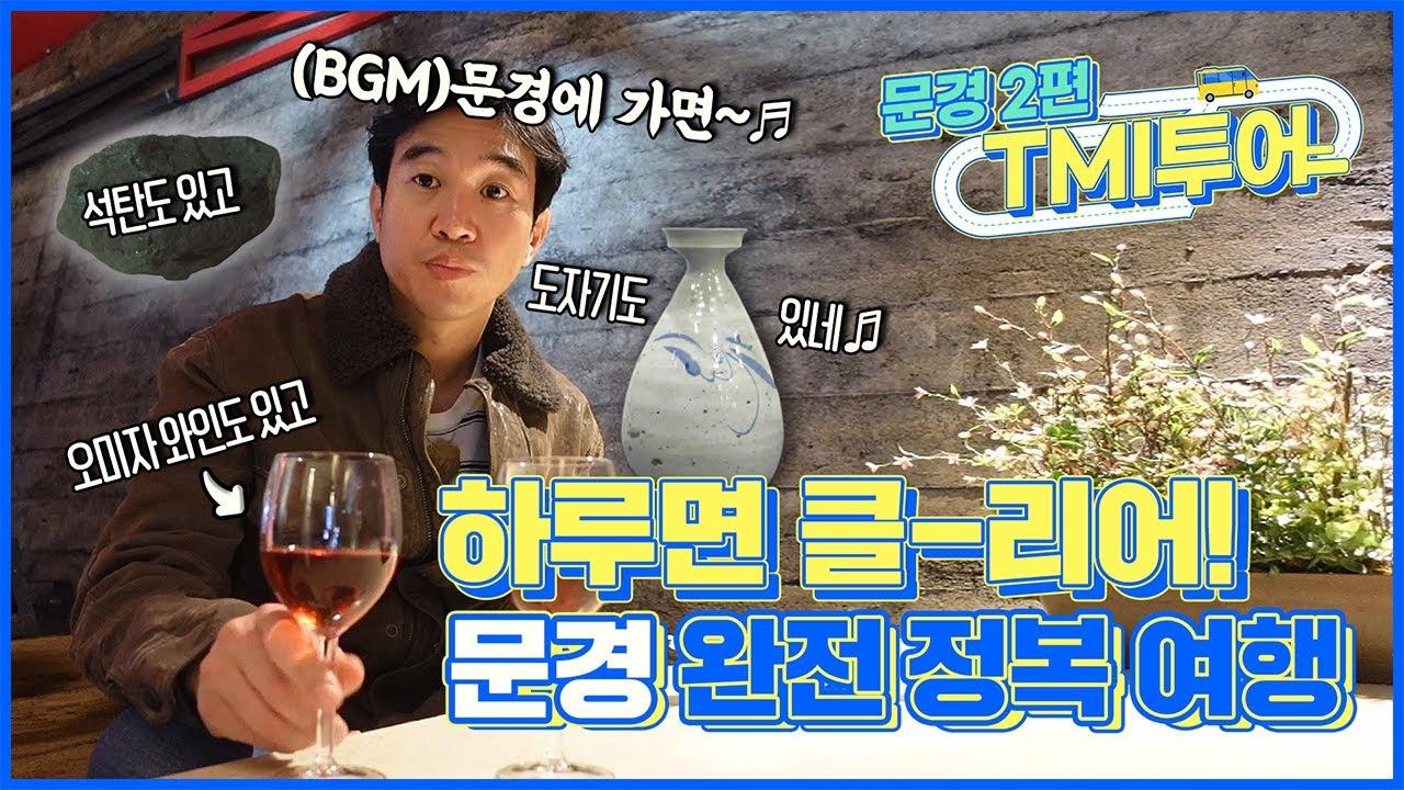 [보이소TV x 경북콘텐츠진흥원] 'TMI투어' 프로탐구러 조승연의 '문경 여행' 2편