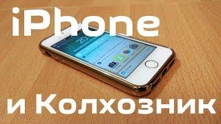 Колхозник и iPhone SE - как настроить и синхронизировать контакты из андроид в айфон