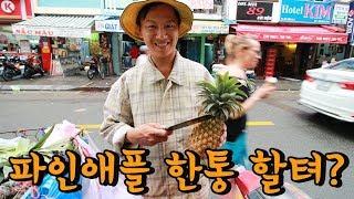 흔한 베트남 과일장수의 정글 칼로 파인애플 깎기 신공   How To Cut A Pineapple