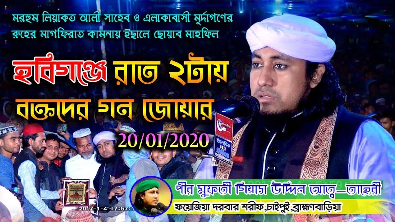Download হবিগঞ্জে রেকর্ড করলেন তাহেরী    Mufti Gias uddin At Tahery    নোয়াপাতারিয়া ওয়াজ । bangla waz 2020
