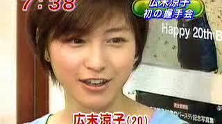 Ryoko Hirosue 20th birthday 広末 涼子.
