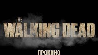 Ходячие Мертвецы: Мнение о сериале [ПроКино]