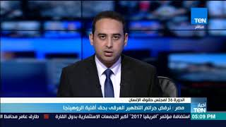أخبار TeN - مصر تؤكد على رفضها لجرائم التطهير العرقي بحق أقلية