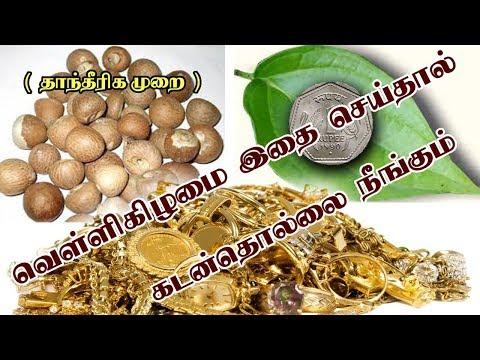 கடன்தொல்லை நீங்க பரிகாரம் - Kadan Thollai Neengka - Siththarkal Ulagam