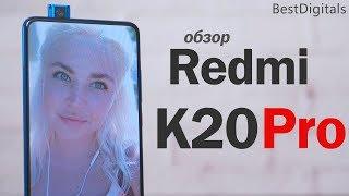 Обзор Redmi K20 Pro - ЛУЧШИЙ ФЛАГМАН за свои деньги? Разбираемся!