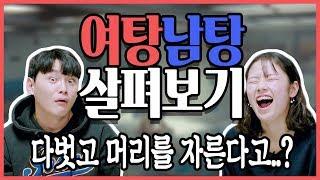 올누드로 머리를 자른다고? 남녀의 목욕탕 차이! 여탕 남탕을 샅샅히 살펴보자! - Korean men