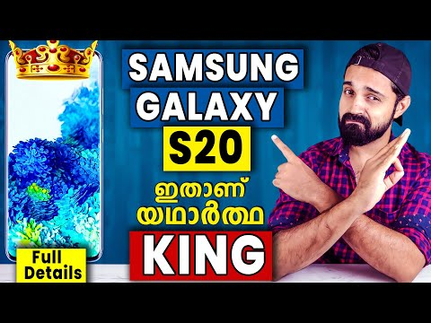 Samsung Galaxy S20 - Full Review in Malayalam (Features, Specification, Price) | Full Details അറിയൂ