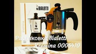 Распаковка и обзор, особенности эксплуатации кофеварки Bialetti Kremina 0005410