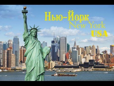 Нью-Йорк - крупнейший город США. New York City.