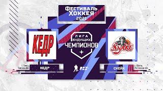 Кедр (г.Томск) – Снейк (г.Шахты)   Лига Будущих Чемпионов (5.05.21)