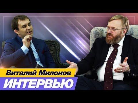 О Поперечном, Шнуре и Навальном в интервью Виталия Милонова