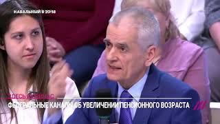 Навальный: СМИ радуются повышению пенсионного возраста